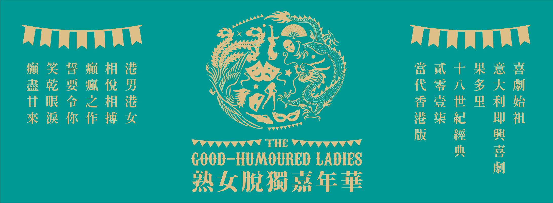 The Good-Humoured Ladies website banner-01 (1)